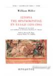 ΙΣΤΟΡΙΑ ΤΗΣ ΦΡΑΓΚΟΚΡΑΤΙΑΣ ΕΝ ΕΛΛΑΔΙ (1204-1566)