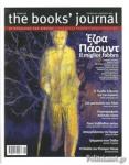THE BOOKS' JOURNAL, ΤΕΥΧΟΣ 96, ΜΑΡΤΙΟΣ 2019