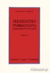 ΕΚΚΛΗΣΙΑΣΤΙΚΗ ΓΡΑΜΜΑΤΟΛΟΓΙΑ (ΔΕΥΤΕΡΟΣ ΤΟΜΟΣ)