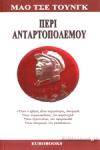 ΠΕΡΙ ΑΝΤΑΡΤΟΠΟΛΕΜΟΥ