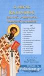 Ο ΜΕΓΑΣ ΒΑΣΙΛΕΙΟΣ ΘΕΟΛΟΓΕΙ, ΣΥΜΒΟΥΛΕΥΕΙ, ΠΑΙΔΑΓΩΓΕΙ ΚΑΙ ΔΙΔΑΣΚΕΙ (ΠΡΩΤΟ ΤΕΥΧΟΣ)