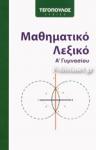 ΜΑΘΗΜΑΤΙΚΟ ΛΕΞΙΚΟ Α' ΓΥΜΝΑΣΙΟΥ