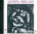 (CD) ΣΩΤΗΡΙΑ ΜΠΕΛΛΟΥ 9