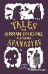 (P/B) TALES FROM THE RUSSIAN FOLKLORE