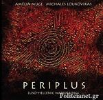 (CD) PERIPLUS, LUSO-HELLENIC WANDERINGS
