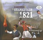 Ο ΠΕΤΡΟΣ ΚΑΙ Η ΕΠΑΝΑΣΤΑΣΗ ΤΟΥ 1821