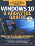 WINDOWS 10 Ο ΑΠΟΛΥΤΟΣ ΟΔΗΓΟΣ