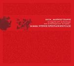 (CD) SOCOS-ΜΑΡΙΝΟΣ ΤΖΙΑΡΟΣ: ΤΟ ΠΡΩΤΟ ΑΠ' ΤΟ ΔΕΥΤΕΡΟ ΚΑΙ ΤΟ ΔΕΥΤΕΡΟ ΑΠ΄ΤΟ ΤΡΙΤΟ...