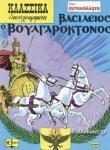 ΒΑΣΙΛΕΙΟΣ Ο ΒΟΥΛΓΑΡΟΚΤΟΝΟΣ