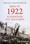 ΜΕΤΑ ΤΟ 1922
