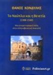 ΤΟ ΝΑΥΠΛΙΟ ΚΑΙ Η ΒΕΝΕΤΙΑ (1388-1540)