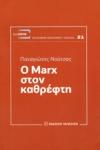 Ο MARX ΣΤΟΝ ΚΑΘΡΕΦΤΗ