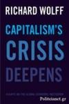 (P/B) CAPITALISM'S CRISIS DEEPENS