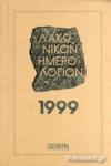ΛΑΚΩΝΙΚΟΝ ΗΜΕΡΟΛΟΓΙΟΝ 1999