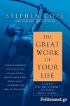 (P/B) THE GREAT WORK OF YOUR LIFE