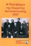 Η ΠΛΑΤΦΟΡΜΑ ΤΗΣ ΕΝΩΜΕΝΗΣ ΑΝΤΙΠΟΛΙΤΕΥΣΗΣ 1927