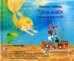 ΤΡΕΙΣ ΕΥΧΕΣ ΚΡΥΜΜΕΝΕΣ ΣΕ ΚΟΧΥΛΙ (+CD)