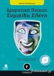 ΕΥΡΙΠΙΔΗ ΕΛΕΝΗ - ΔΡΑΜΑΤΙΚΗ ΠΟΙΗΣΗ Γ΄ ΓΥΜΝΑΣΙΟΥ (+CD)