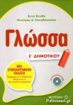 ΓΛΩΣΣΑ Ε΄ ΔΗΜΟΤΙΚΟΥ (+CD-ROM)