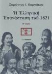 Η ΕΛΛΗΝΙΚΗ ΕΠΑΝΑΣΤΑΣΗ ΤΟΥ 1821 (ΔΕΥΤΕΡΟΣ ΤΟΜΟΣ)
