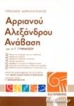 ΑΡΡΙΑΝΟΥ: ΑΛΕΞΑΝΔΡΟΥ ΑΝΑΒΑΣΗ Γ΄ ΓΥΜΝΑΣΙΟΥ