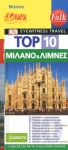 TOP 10 ΜΙΛΑΝΟ ΚΑΙ ΛΙΜΝΕΣ + ΧΑΡΤΗΣ ΠΟΛΗΣ (FALK)