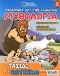 ΤΟ ΤΑΞΙΔΙ ΤΟΥ ΟΔΥΣΣΕΑ (+CD)