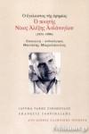 Ο ΠΟΙΗΤΗΣ ΝΙΚΟΣ-ΑΛΕΞΗΣ ΑΣΛΑΝΟΓΛΟΥ (1931-1996)