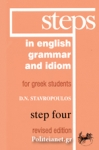 STEPS IN ENGLISH 4 - GRAMMAR AND IDIOM FOR GREEK STUDENTS
