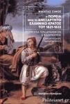 Η ΠΟΡΕΙΑ ΠΡΟΣ ΤΟ ΑΝΕΞΑΡΤΗΤΟ ΕΛΛΗΝΙΚΟ ΚΡΑΤΟΣ ΤΟΥ 1821-1832
