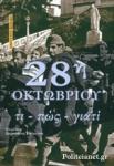 28η ΟΚΤΩΒΡΙΟΥ