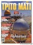 ΤΡΙΤΟ ΜΑΤΙ, ΤΕΥΧΟΣ 271