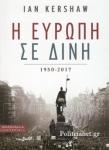 Η ΕΥΡΩΠΗ ΣΕ ΔΙΝΗ, 1950-2017 (ΣΚΛΗΡΟΔΕΤΗ ΕΚΔΟΣΗ)