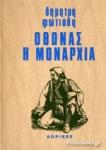 ΟΘΩΝΑΣ - Η ΜΟΝΑΡΧΙΑ (ΜΕΤΑΧΕΙΡΙΣΜΕΝΑ)