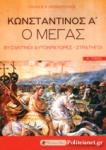 ΚΩΝΣΤΑΝΤΙΝΟΣ Α' Ο ΜΕΓΑΣ