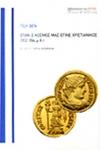 ΟΤΑΝ Ο ΚΟΣΜΟΣ ΜΑΣ ΕΓΙΝΕ ΧΡΙΣΤΙΑΝΙΚΟΣ (312-394 μ.Χ.)