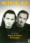 ΜΕΤΡΟΝΟΜΟΣ, ΤΕΥΧΟΣ 44, ΜΑΡΤΙΟΣ 2012