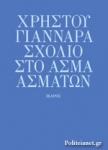ΣΧΟΛΙΟ ΣΤΟ ΑΣΜΑ ΑΣΜΑΤΩΝ