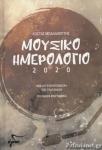 ΜΟΥΣΙΚΟ ΗΜΕΡΟΛΟΓΙΟ 2020