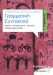 ΓΡΑΜΜΑΤΙΚΗ - ΣΥΝΤΑΚΤΙΚΟ Γ΄ ΓΥΜΝΑΣΙΟΥ