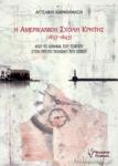 Η ΑΜΕΡΙΚΑΝΙΚΗ ΣΧΟΛΗ ΚΡΗΤΗΣ (1837-1843)