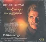 (2CD) ΣΤΟ ΞΕΣΠΑΣΜΑ ΤΟΥ ΦΕΓΓΑΡΙΟΥ