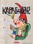 ΚΑΡΑΓΚΙΟΖΗΣ (+CD)