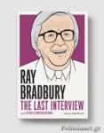 (P/B) THE LAST INTERVIEW
