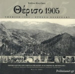 ΘΕΡΙΣΟ 1905