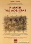Η ΜΑΧΗ ΤΗΣ ΔΟΒΙΣΤΑΣ (14 ΙΟΥΛΙΟΥ 1907)