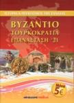 ΒΥΖΑΝΤΙΟ - ΤΟΥΡΚΟΚΡΑΤΙΑ - ΕΠΑΝΑΣΤΑΣΗ '21