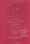 Η ΕΛΛΑΣ ΚΑΤΑ ΤΟΥΣ ΟΛΥΜΠΙΑΚΟΥΣ ΑΓΩΝΕΣ ΤΟΥ 1896 (ΔΙΤΟΜΟ)