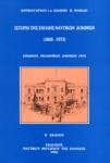 ΙΣΤΟΡΙΑ ΤΗΣ ΣΧΟΛΗΣ ΝΑΥΤΙΚΩΝ ΔΟΚΙΜΩΝ (1845-1973)