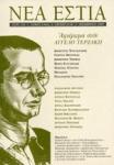 ΝΕΑ ΕΣΤΙΑ, ΤΕΥΧΟΣ 1718, ΔΕΚΕΜΒΡΙΟΣ 1999